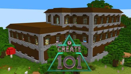 Create101《Ep16 林地府邸去摸瓜》我的世界机械动力多模组生存实况视频 安逸菌解说