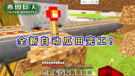 我的世界泰坦巨人47:新版自动瓜田完工!一秒80个瓜,快到没朋友