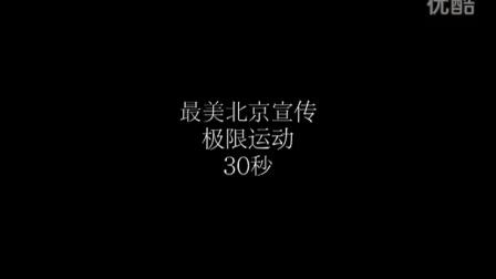 最美北京-极限运动