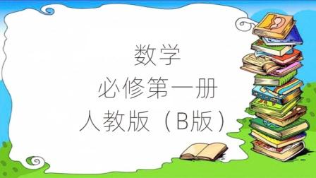 高中数学人教版(B版)必修第一册课堂教学视频