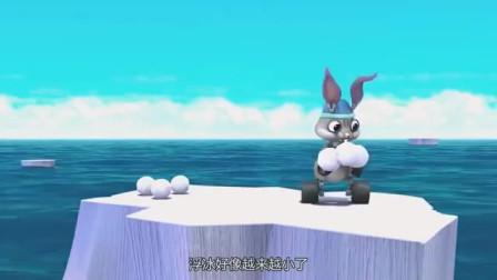 旋风战车队:浮冰开始融化了,小兔兔这下有救了,飚速快速营救
