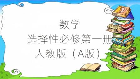 高中数学人教版(A版)选择性必修第一册课堂教学视频