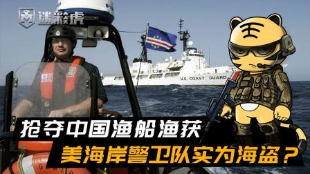 抢夺中国渔船渔获,美海岸警卫队实为海盗?这是在逼中国出手?