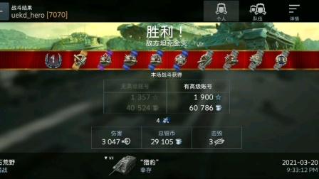 坦克世界闪击战:7级车猎豹居然能够打出。3000多的输出太厉害了!