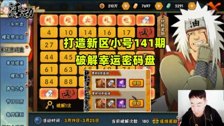 火影忍者手游辣条哥:游戏又出新抽奖活动,180次才能把奖励拿完