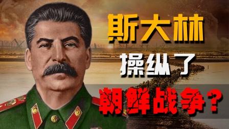斯大林与朝鲜战争:苏联派出的空军支援