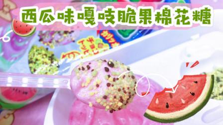日本食玩西瓜味嘎子脆果棉花糖