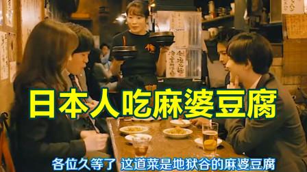 麻婆豆腐吃到舔盘子,日本人对四川美食情有独钟啊!