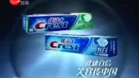 佳洁士双效炫白牙膏广告建议篇15秒