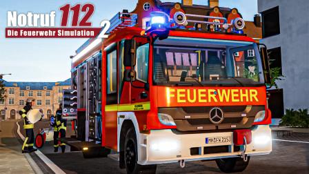紧急呼叫112-消防模拟2 #1:2代试玩 早起检查车辆后给房间灭火 | Notruf 112 Emergency Call 112