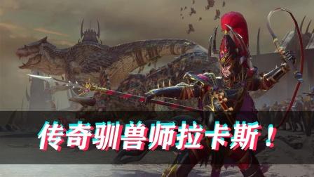 【全面战争战锤2】传奇驯兽师拉卡斯FLC试玩!