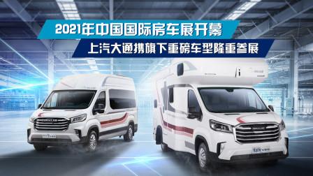 2021年中国国际房车展开幕, 上汽大通携旗下重磅车型隆重参展