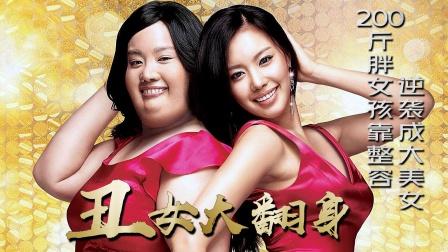 200斤胖女孩靠整容,逆袭成大美女,从此走上人生巅峰