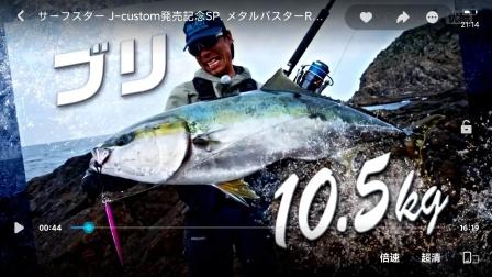 サーフスター J-custom発売記念SP. メタルバスターROUND22