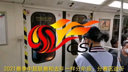 [😷]广州地铁1号线(体育西路➡︎体育中心)运行与报站  A1.西门子🇩🇪(01×27-28)