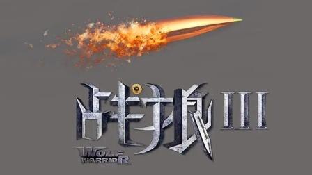 《战狼3》终于迎来了对手,演员阵容豪华,势必超越《战狼2》