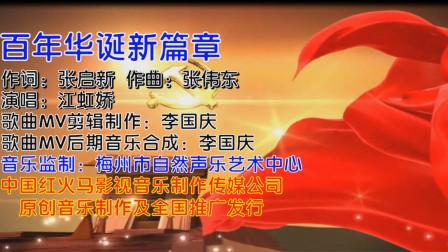 百年华诞新篇章(KTV版)演唱:江虹娇,作词:张启新,作曲:张伟东,歌曲MV制作:李国庆,歌曲MV后期音乐合成:李国庆