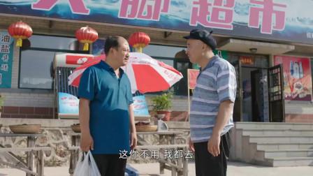 乡村爱情13:同天大办喜事,老宋让广坤改日子,结果两人吵吵起来了