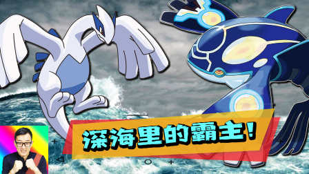 超强的盖欧卡和洛奇亚!收服深海两大霸主神兽!