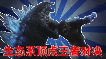 《哥斯拉大战金刚》生态王者巅峰对决谁是最强怪兽#热点代言人#