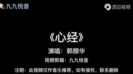 《深圳正旭佛缘》转载:佛教歌曲《般若波罗蜜多心经》
