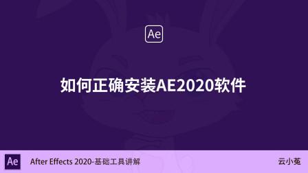 001讲:如何成功安装After Effects 2020软件