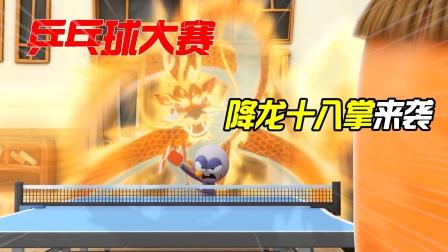 妖怪学院:看我的旋转跳跃闭着眼,轻轻松松赢得乒乓球大赛冠军!