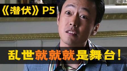 【剧TOP】:谍战神剧《潜伏》全解读(第五回)