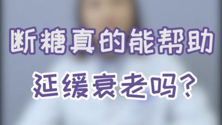 断糖真的能延缓衰老吗?#抗衰 #美容 #丁香医生