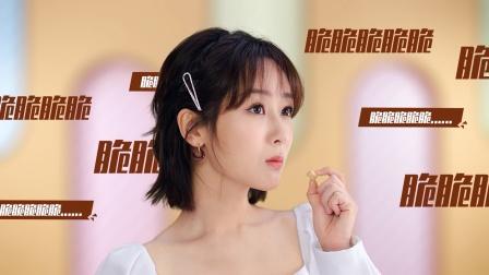 杨紫桂格麦果脆新品广告