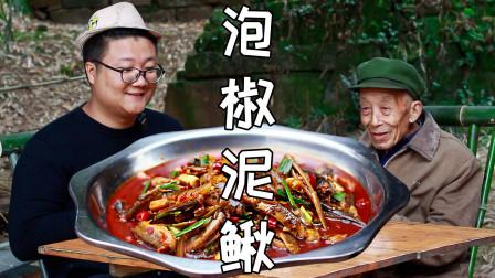 """80买了两斤土货,阿米做""""泡椒泥鳅""""麻辣鲜香,养生健康"""