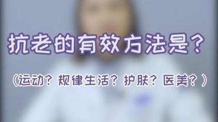 抗衰老的有效方法是?#抗衰 #美容 #丁香医生