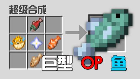 我的世界:MC所有鱼合成超级神器?可以无限食用的巨型咸鱼怪!