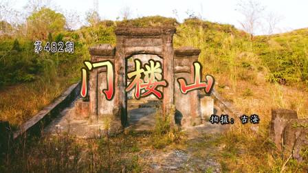 广东阳春门楼山形似展翅的雄鹰是按照明朝皇陵设计布局