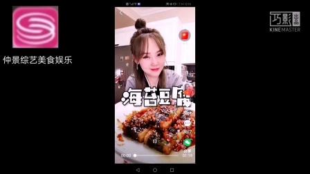仲景TV-6收台1:50开始检修的20210324
