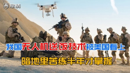我国无人机送饭技术被美国看上,暗地里苦练半年才掌握