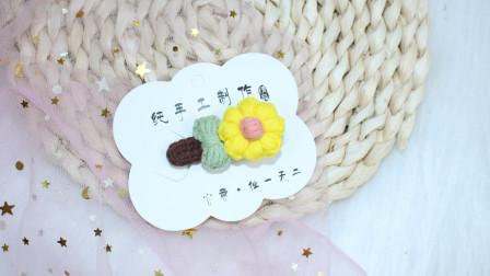 毛线钩织发夹,一朵小黄花,清新可爱