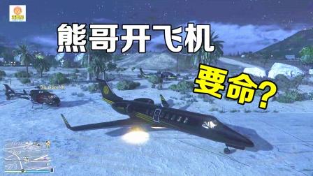 GTA5 熊哥开X80带粉丝去机场,一失七命?