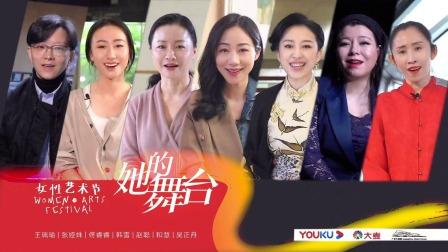 """""""她的舞台""""广州大剧院女性艺术节系列访谈-宣传片"""
