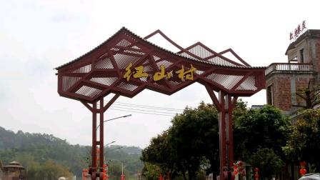 广州花都 红山村 1