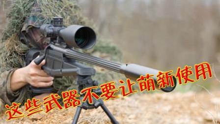 和平精英:这些武器不要让萌新使用,整个队伍都被坑惨了!