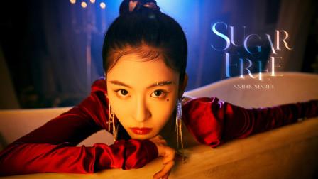 SNH48孙芮《Sugarfree》MV