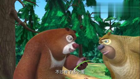 熊出没:熊大看完图纸, 想到对付光头强办法, 会是什么呢