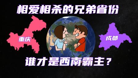 成都和重庆本是同根同源,为何一直相爱相杀,谁才配当西南霸主?