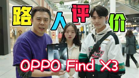 真香警告?看看路人对OPPO Find X3的外观评价如何!