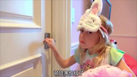 小萌娃感到害怕而不敢睡觉,于是她叫来了爸爸,还好爸爸有妙招