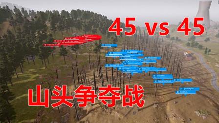 绝地求生:山头争夺战,45红方VS45蓝方,大炮飞机都上了!