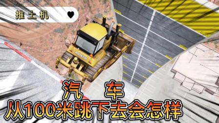 车祸模拟器289 恶作剧 汽车从100米高跳到巨大的蹦蹦床上会怎样?