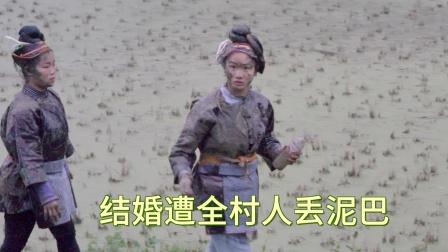 表妹结婚当天遭遇全村人扔泥巴,最后还把她推倒在田里