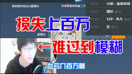 陈子豪:一个失误,主播损失上百万